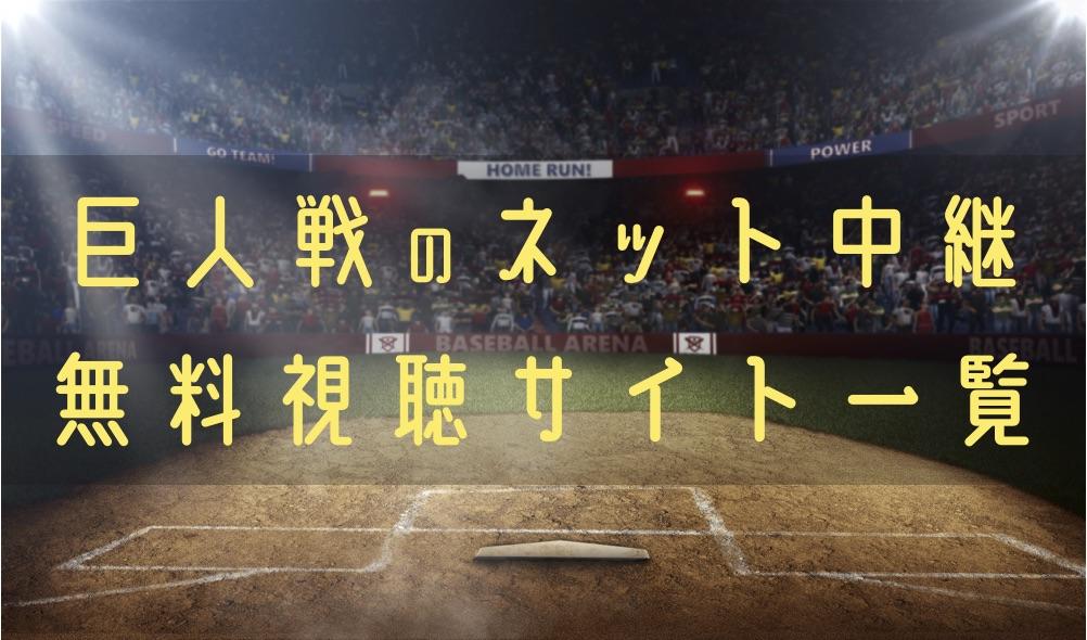 【全試合】巨人戦ネット中継の動画を無料視聴もできる配信サービスまとめ