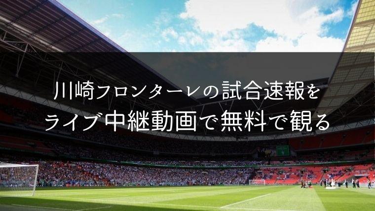 川崎フロンターレの試合速報をライブ中継動画で無料で観れるサイト紹介