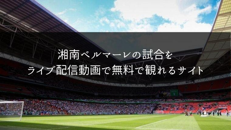 湘南ベルマーレの試合をライブ配信動画で無料で観れるサイト紹介