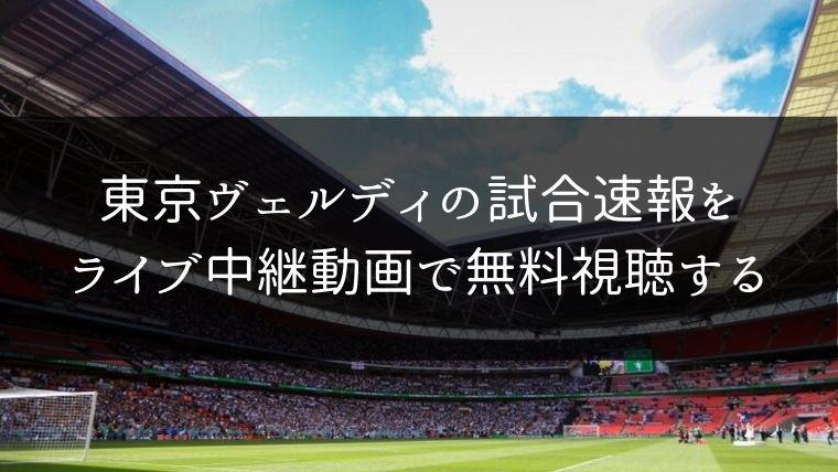 東京ヴェルディの試合速報をライブ中継動画で無料で観れるサイト紹介