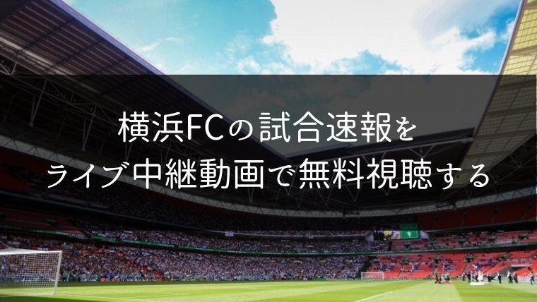 横浜FCの試合速報をライブ中継動画で無料で観れるサイト紹介