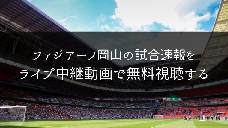 ファジアーノ岡山の試合速報をライブ中継動画で無料で観れるサイト紹介