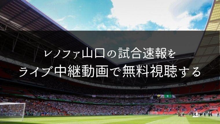 レノファ山口の試合速報をライブ中継動画で無料で観れるサイト紹介