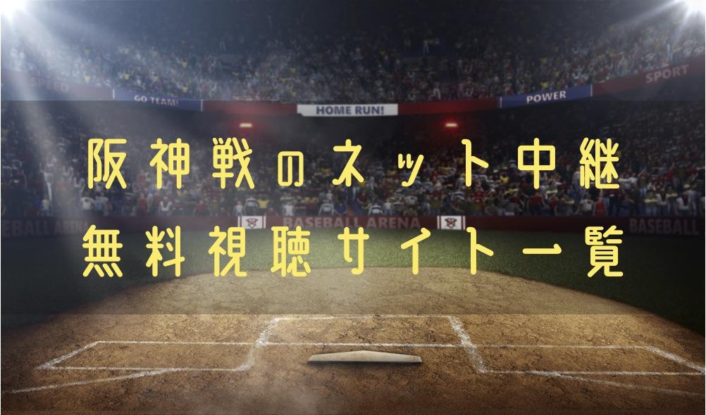 阪神タイガースの全試合をスマホなどでネット中継やライブ動画で無料で観る方法
