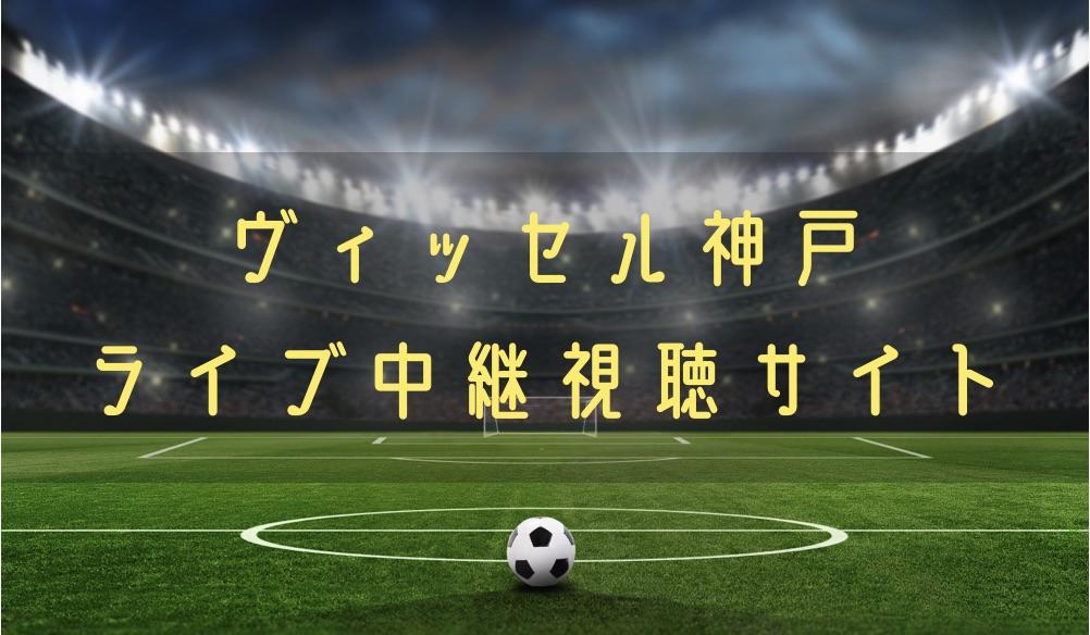 ヴィッセル神戸の試合速報をライブ中継動画で無料で観れるサイト紹介