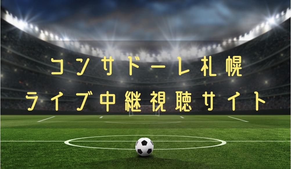北海道コンサドーレ札幌の試合速報をライブ中継動画で無料で観れるサイト紹介