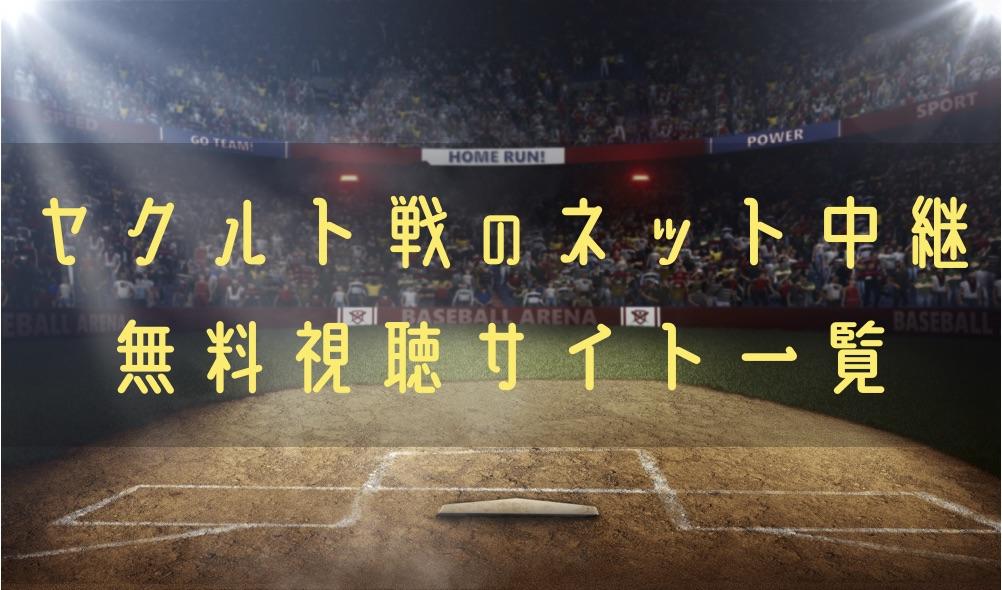 ヤクルトの全試合をスマホなどネット中継で動画を無料で観る方法