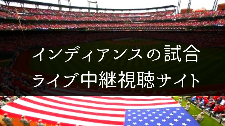 【MLB】インディアンスの全試合をネット中継やライブ動画で無料で観る方法