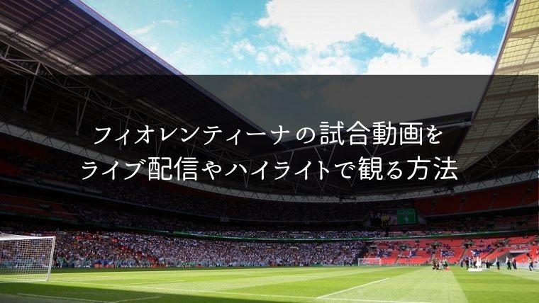 【サッカー】フィオレンティーナの試合動画をライブ配信やハイライトで観る方法