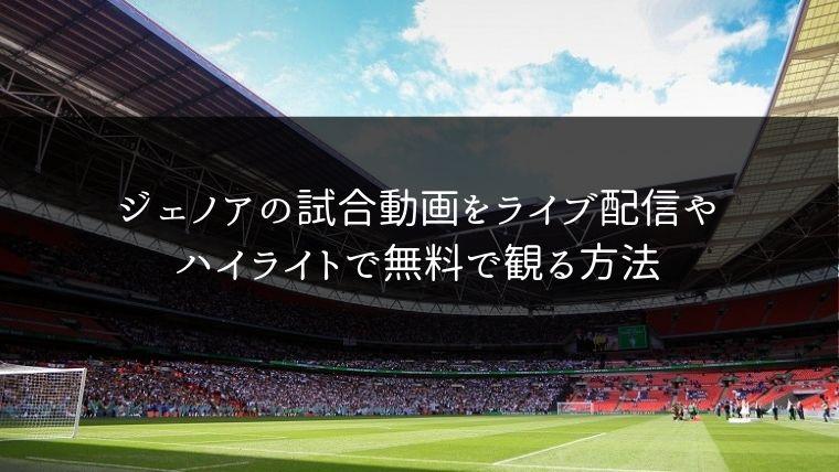 【サッカー】ジェノアの試合動画をライブ配信やハイライトで無料で観る方法