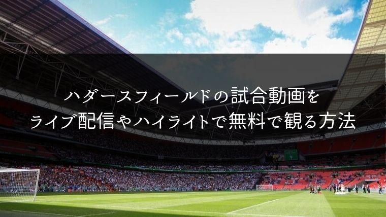 ハダースフィールドの試合動画をライブ配信やハイライトで無料で観る方法