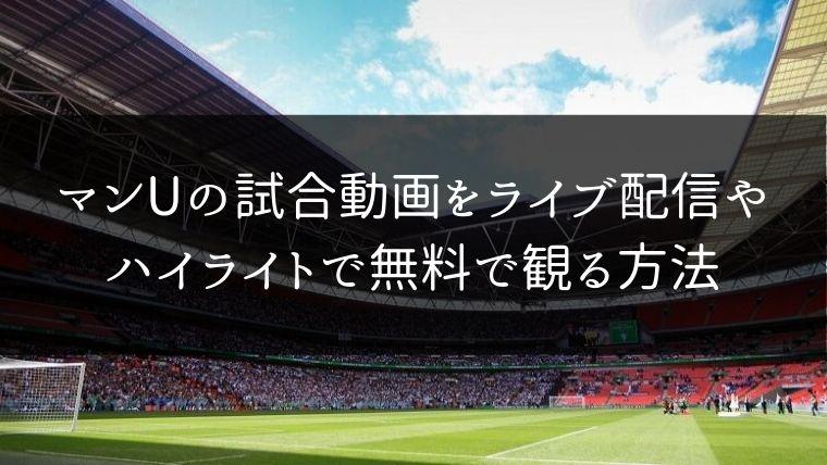 【プレミア】マンUの試合動画をライブ配信やハイライトで無料で観る方法