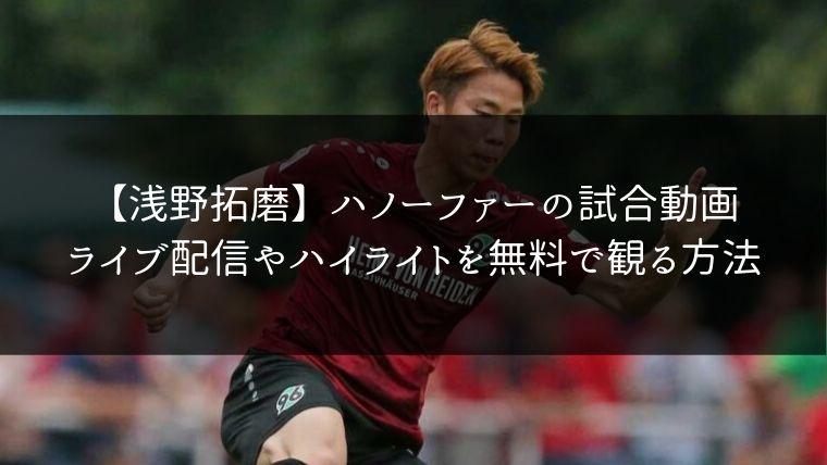 【浅野拓磨】ハノーファーの試合動画のライブ配信やハイライトを無料で観る方法