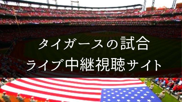 【MLB】タイガースの全試合をネット中継やライブ動画で無料で観る方法