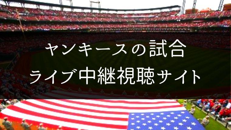 【MLB】ヤンキースの全試合をネット中継やライブ動画で無料で観る方法