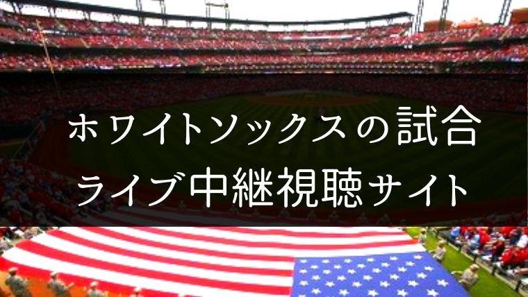 【MLB】ホワイトソックスの全試合をネット中継やライブ動画で無料で観る方法