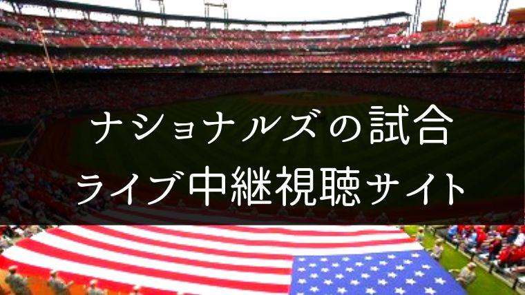 【MLB】ナショナルズの全試合をネット中継やライブ動画で無料で観る方法
