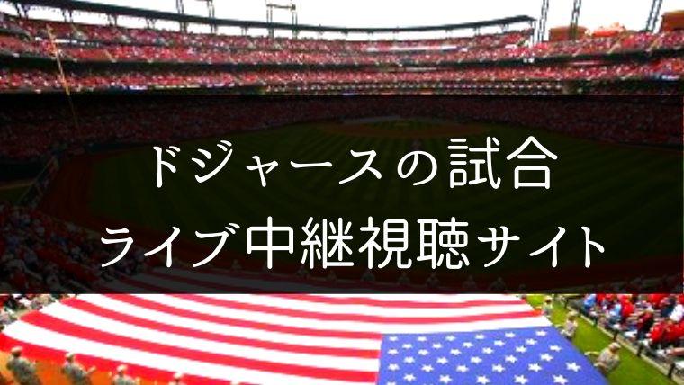【MLB】ドジャースの全試合をネット中継やライブ動画で無料で観る方法