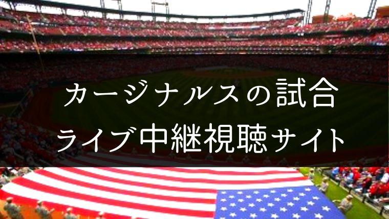 【MLB】カージナルスの全試合をネット中継やライブ動画で無料で観る方法