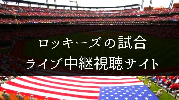 【MLB】ロッキーズの全試合をネット中継やライブ動画で無料で観る方法