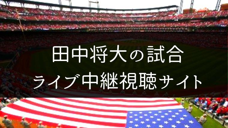 【ヤンキース】田中将大出場の試合をネット中継やライブ動画で無料で観る方法