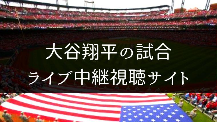 大谷翔平の2019年出場試合日程まとめ!登板日にライブ中継で動画視聴