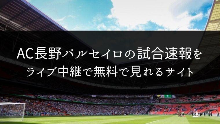 AC長野パルセイロの試合速報をライブ中継動画で無料で観れるサイト紹介