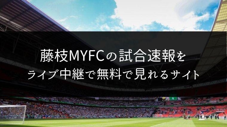 藤枝MYFCの試合速報をライブ中継動画で無料で観れるサイト紹介