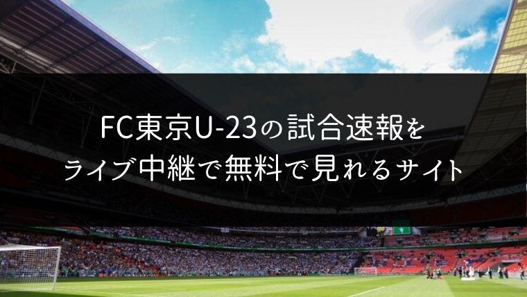 FC東京U-23の試合速報のライブ中継を動画無料で観ることのできるサイト紹介