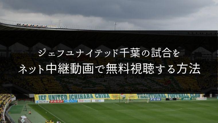 ジェフユナイテッド千葉の試合をネット中継動画で無料視聴する方法