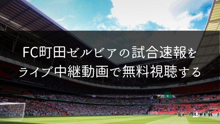 FC町田ゼルビアの試合速報をライブ中継動画で無料で観れるサイト紹介