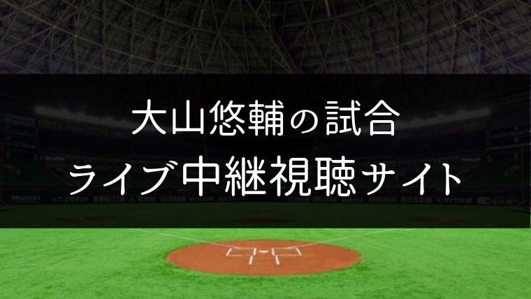 タイガース大山悠輔ホームランや守備の動画まとめ!打撃の成績を紹介!