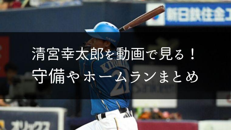 清宮幸太郎を動画で見る!ホームラン/守備/バッティングフォーム