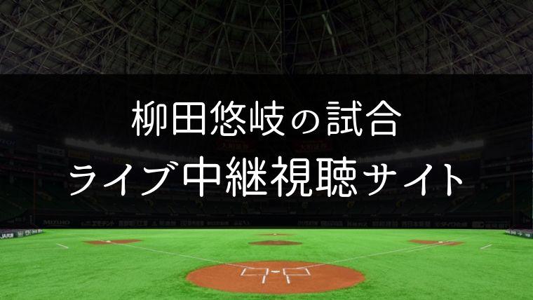 柳田悠岐のホームランやスイング動画/応援歌/登場曲/高校時代は?