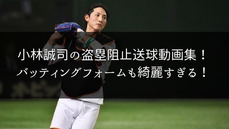 小林誠司の盗塁阻止送球動画集!バッティングフォームも綺麗すぎる!