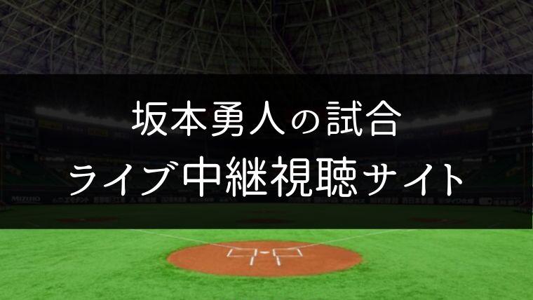 坂本勇人のホームラン動画!守備や打撃のフォームまとめ