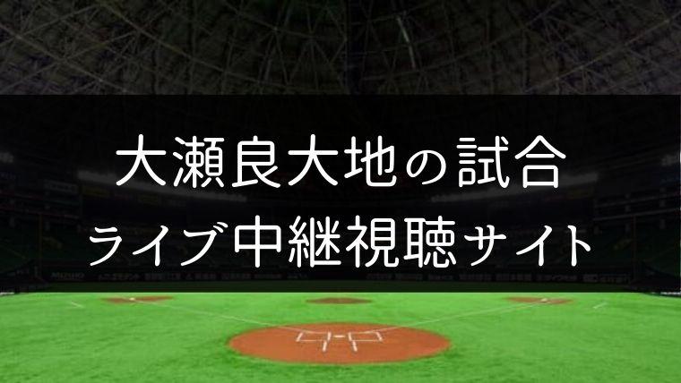 大瀬良大地の投球フォームやぐう聖が分かる動画!通算成績や年棒まとめ