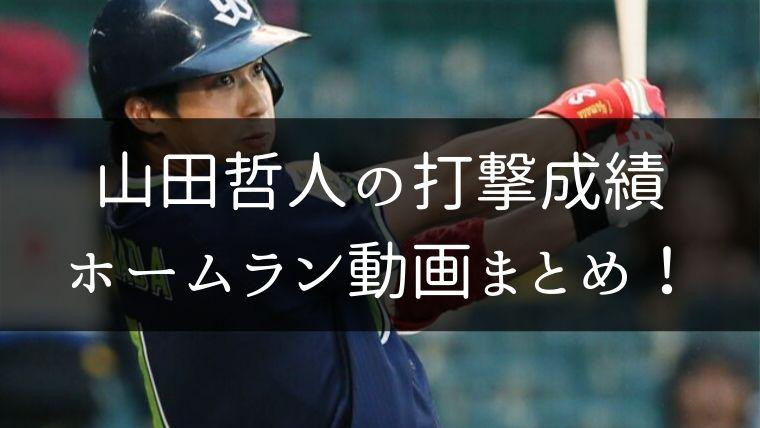 トリプルスリー山田哲人のホームラン動画まとめ!打率成績を徹底調査!