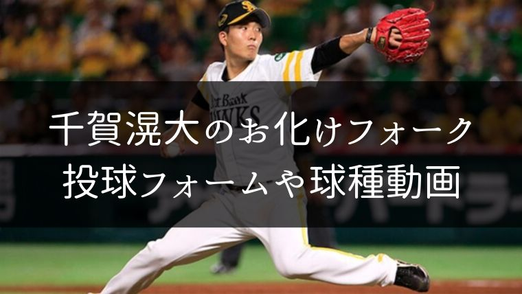 千賀滉大のお化けフォーク動画/投球フォームや球種をまとめて紹介!