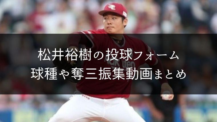 松井裕樹を動画で!奪三振ショーから投球フォームや球種を紹介!