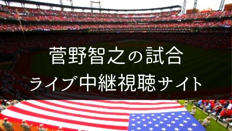菅野智之の動画を徹底まとめ!奪三振集から投球フォームや球種まで紹介