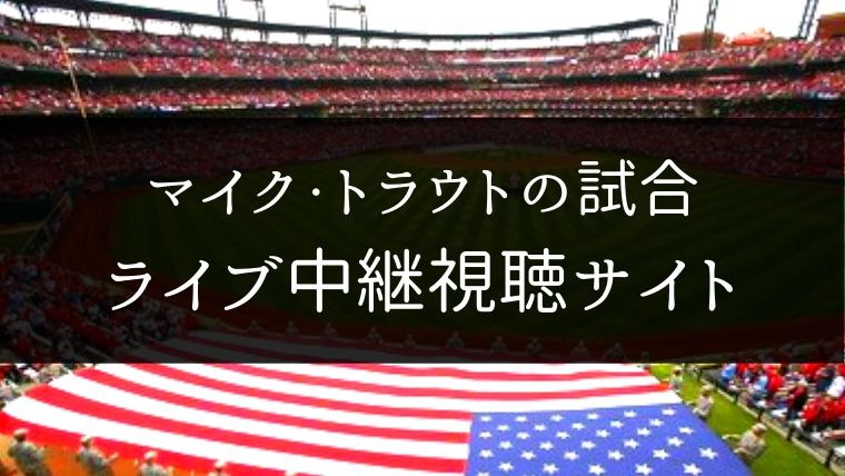 【動画】マイク・トラウトのホームラン/バッティングや出場日程まとめ