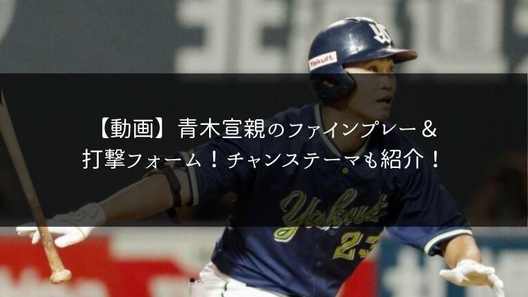 【動画】青木宣親のファインプレー&打撃フォーム!チャンステーマも紹介!