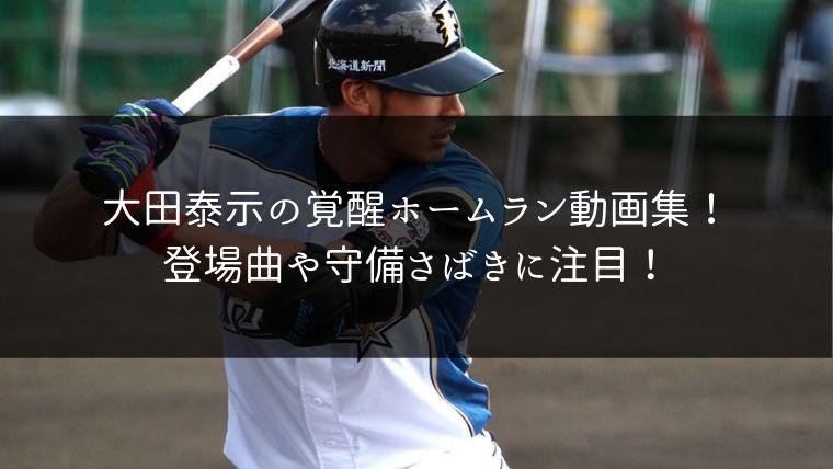 大田泰示の覚醒ホームラン動画集!登場曲や守備さばきに注目!