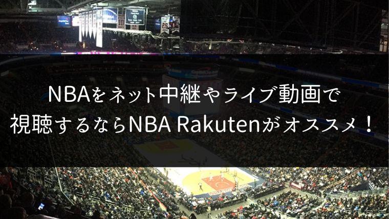 NBAをネット中継やライブ動画で無料視聴する方法